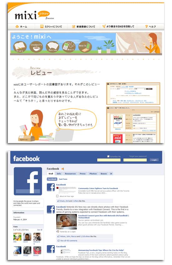 Mixi vs. Facebook design comparison